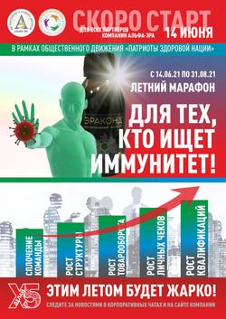 ПЛАКАТ ЛЕТНИЙ МАРАФОН