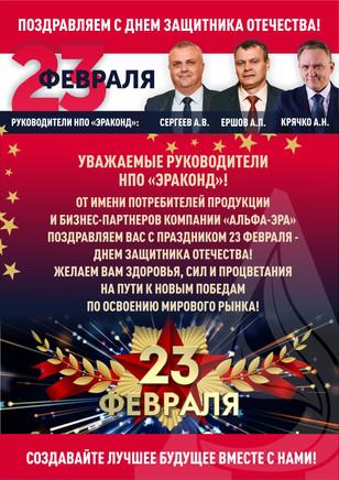 С ПРАЗДНИКОМ 23 ФЕВРАЛЯ