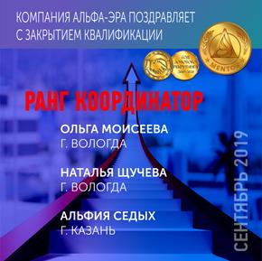 РАНГ КООРДИНАТОР.png