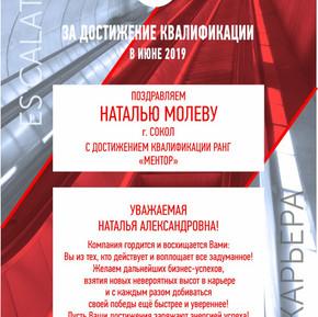 НАТАЛЬЯ МОЛЕВА.jpg