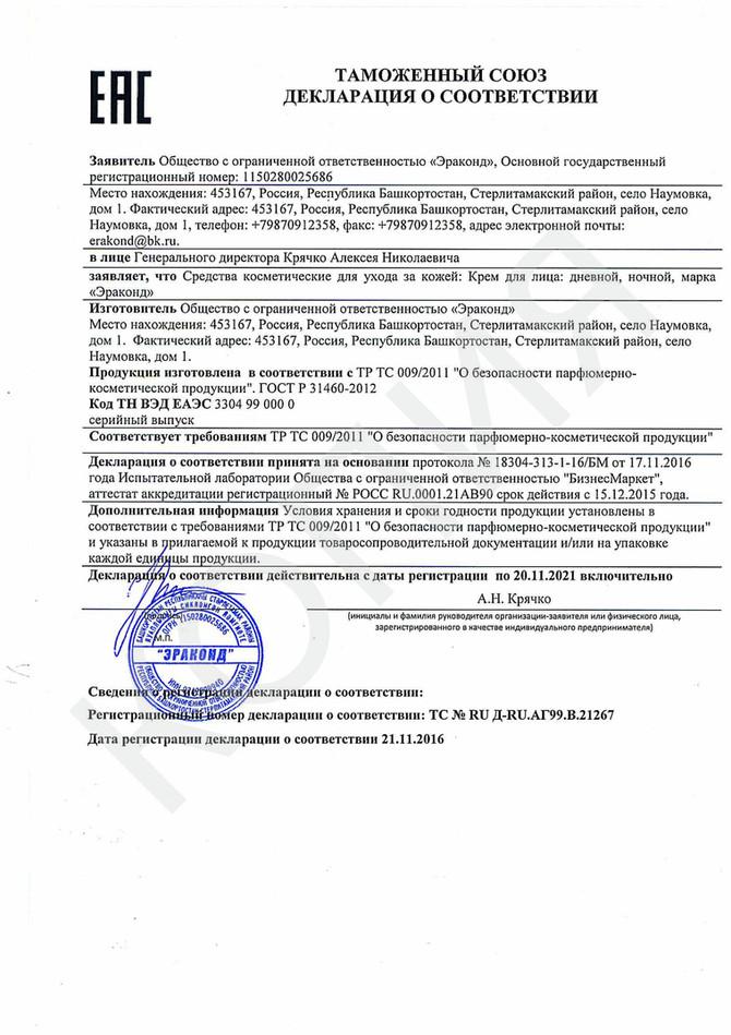 Декларация_на_крем копия.jpg