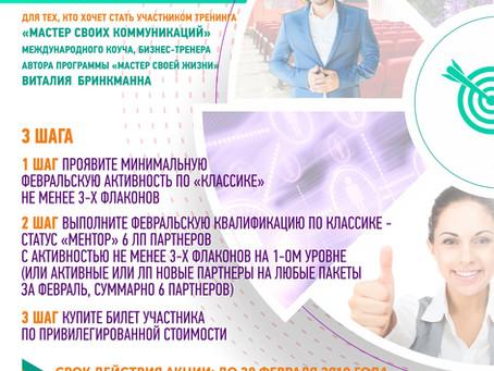 """АКЦИЯ ФЕВРАЛЯ ПО КЛАССИЧЕСКОЙ ЧАСТИ МАРКЕТИНГА """"МЕНТОР"""""""