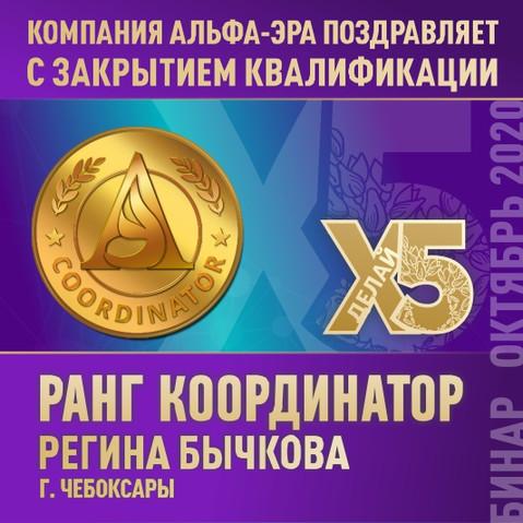 РАНГИ ЗА октябрь 2020 РЕГИНА БЫЧКОВА.jpg