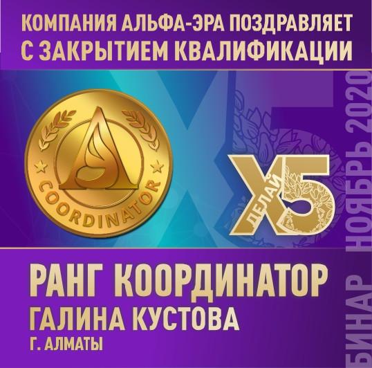 РАНГИ ЗА ноябрь 2020_ГАЛИНА КУСТОВА_КООР