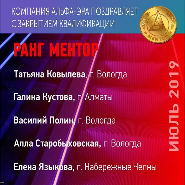 РАНГ МЕНТОР ИЮЛЬ19.jpg