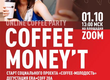 1 ОКТЯБРЯ СОСТОИТСЯ ONLINE-COFFEE-PARTY «COFFEE-MONEY'T»