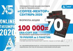 ПЛАКАТ_АКЦИЯ БИНАР КОФЕ МЕНТОР СЕНТЯБРЬ