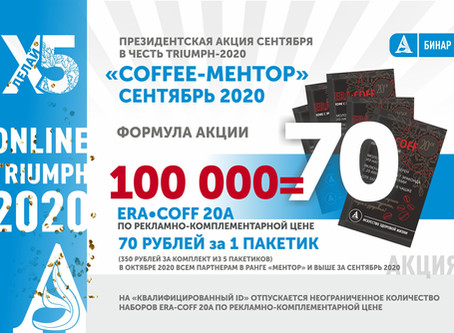 НОВАЯ ПРЕЗИДЕНТСКАЯ АКЦИЯ СЕНТЯБРЯ «COFFEE-МЕНТОР» (БИНАР)
