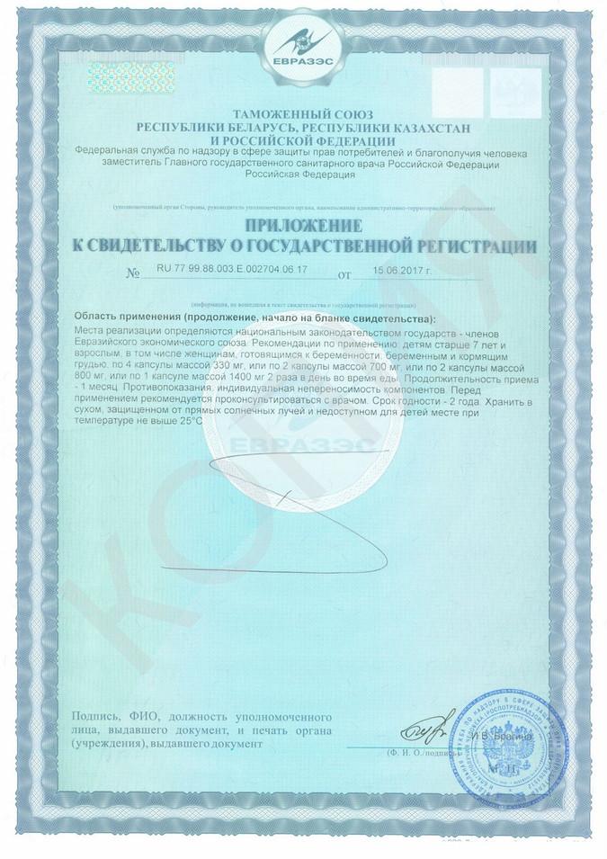 Свидетельство о госрегистрации OMEGA-3 35