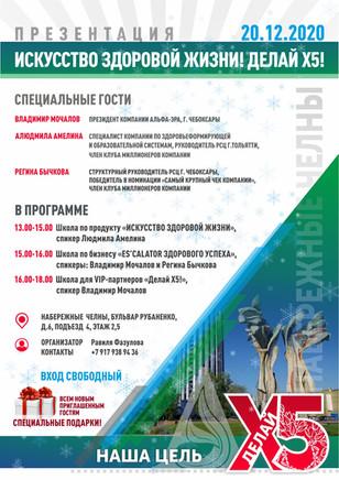 РЕГИОНАЛЬНОЕ МЕРОПРИЯТИЕ                                  В НАБЕРЕЖНЫХ ЧЕЛНАХ 20.12.2020