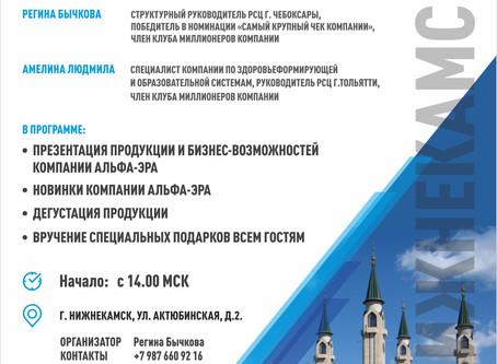 РЕГИОНАЛЬНОЕ МЕРОПРИЯТИЕ В                    Г. НИЖНЕКАМСК 17.10.2020