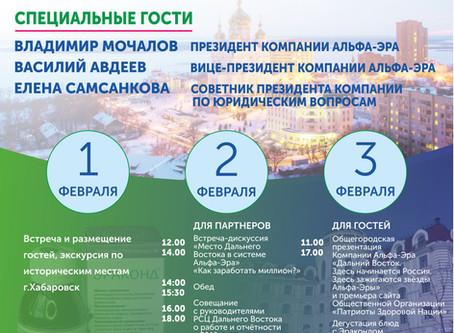 Первые лица Компании Альфа-Эра в Хабаровске