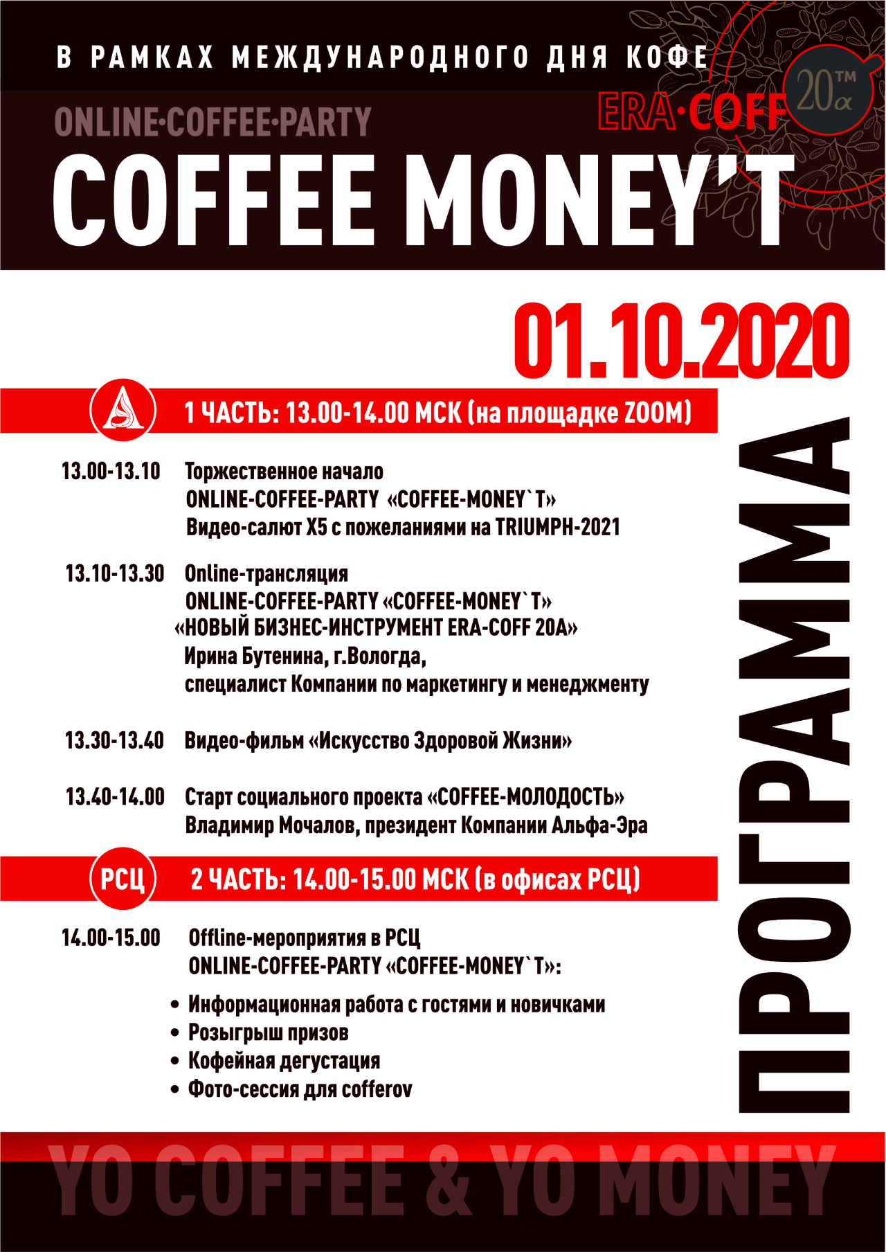 программа_COFFEE_PARTY_01_10_2020