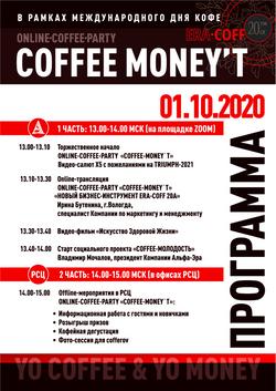 программа_COFFEE_PARTY_01_10_2020