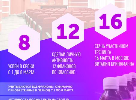 НОВАЯ АКЦИЯ 8/12/16 ДЛЯ ДЕЙСТВУЮЩИХ И НОВЫХ ПАРТНЕРОВ