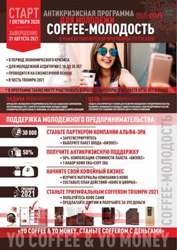 ПЛАКАТ а3 АНТИКРИЗИСНАЯ ПРОГРАММА КОФЕ_МОЛОДОСТЬ