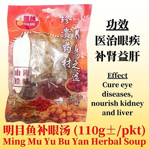 Ming Mu Yu Bu Yan Herbal Soup (110G ± / PKT)