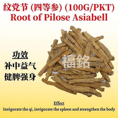 Root of Pilose Asiabell (Four Grades) (100g)