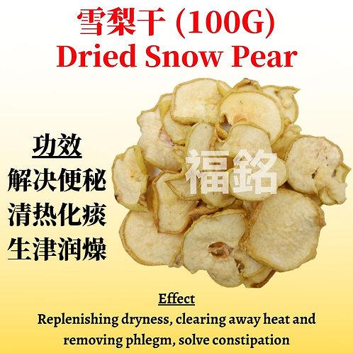 Dried Snow Pear (100g)