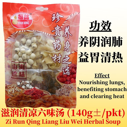 Zi Run Qing Liang Liu Wei Herbal Soup (140G ± / PKT)