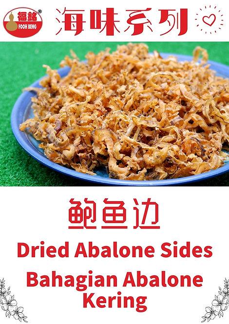 福铭 Fooh Beng 鲍鱼边 100g Abalone Edge/Side 100g