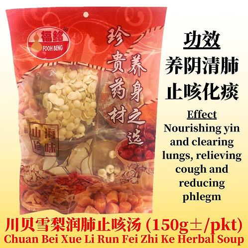 Chuan Bei Xue Li Run Fei Zhi Ke Herbal Soup (150G ± / PKT)