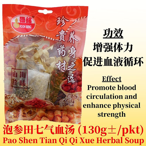Pao Shen Tian Qi Qi Xue Herbal Soup (130G ± / PKT)