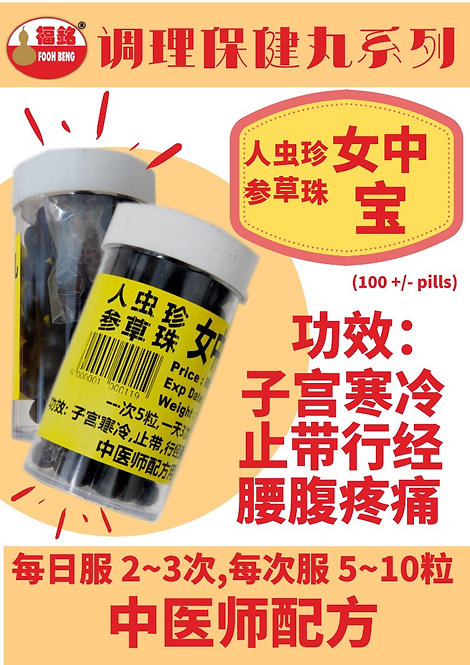 女中宝 福铭 调理保健丸系列 100pill+- 37.5g+- 子宫寒冷 止带行经 腰腹疼痛 的副本