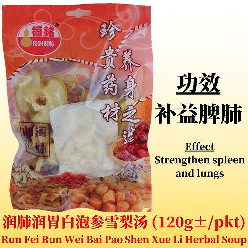 Run Fei Run Wei Bai Pao Shen Xue Li Herbal Soup (120G ± / PKT)