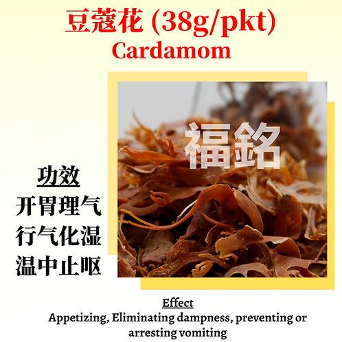 Cardamom (37.5G / PKT)