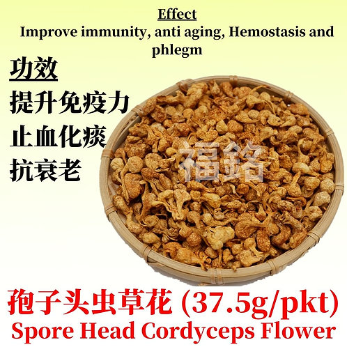 Spore Head Cordyceps Flower (37.5G / PKT)