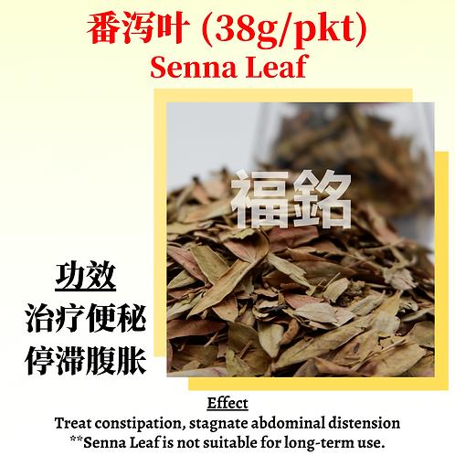 Senna Leaf (37.5G / PKT)