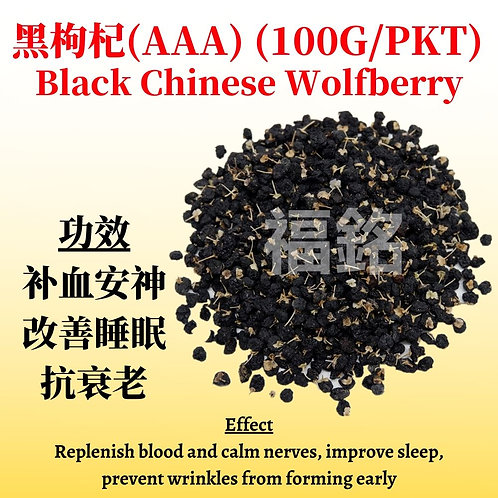 Black Chinese Wolfberry (AAA) (100G/PKT)