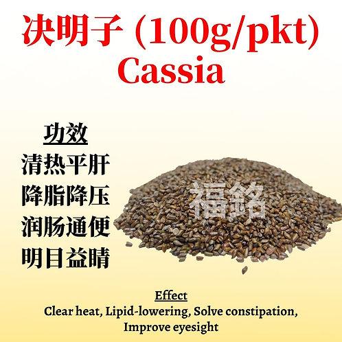 Cassia (100g / pkt)