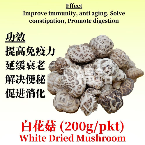 White Dried Mushroom (200G)