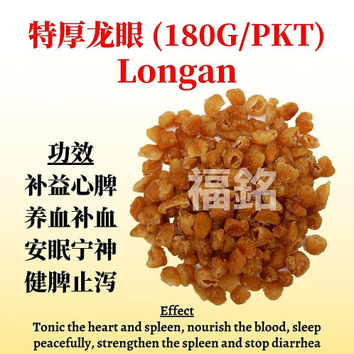 Premium Dried Longan (extra thick) (180G/PKT)