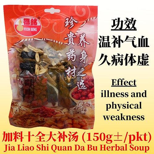 Jia Liao Shi Quan Da Bu Herbal Soup  (150G ± / PKT)