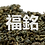 Thumbnail: Black Mulberry (37.5g/pkt)
