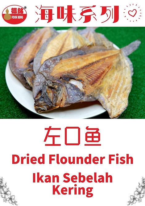福铭 FoohBeng 左口鱼 100g+- Flounder Fish 100g +- Ikan Sebelah 100g+-