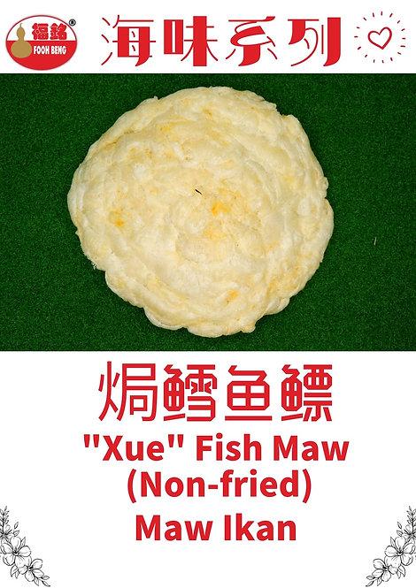 """焗鳕鱼鳔 """"Xue"""" Fish Maw (Non Fried) Maw Ikan 100g-120g+-"""