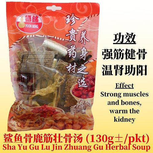 Sha Yu Gu Lu Jin Zhuang Gu Herbal Soup (130G ± / PKT)