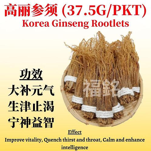 Korea Ginseng Rootlets (37.5G/PKT)