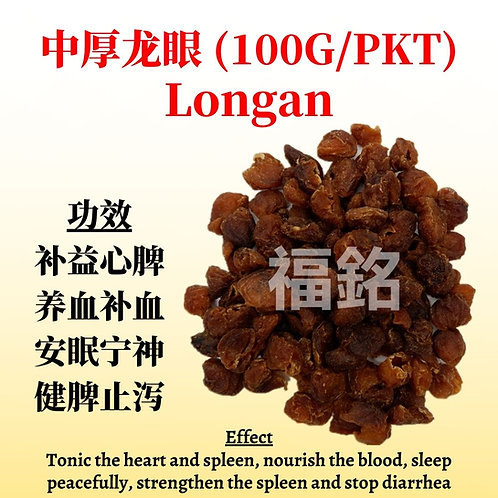 Dried Longan (medium thick) (100G/PKT)