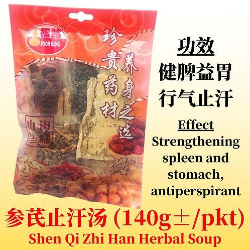 Shen Qi Zhi Han Herbal Soup (140G ± / PKT)