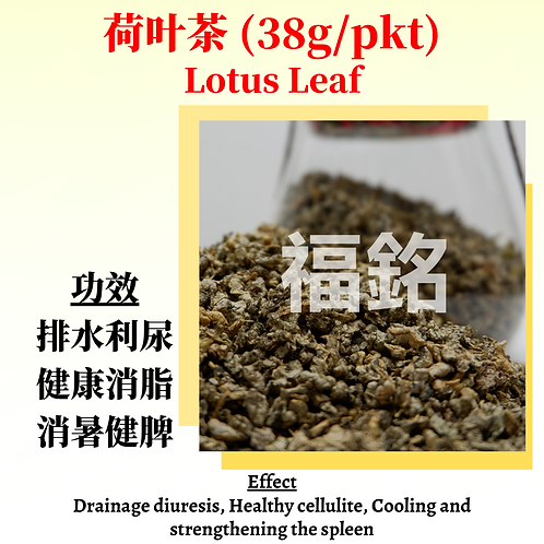 Lotus Leaf (37.5G / PKT)