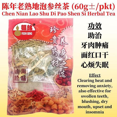 Chen Nian Lao Shu Di Pao Shen Si Herbal Tea (60G ± / PKT)