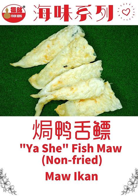 """焗鸭舌鳔 100g """"Ya She"""" Fish Maw (Non-Fied) Maw Ikan"""