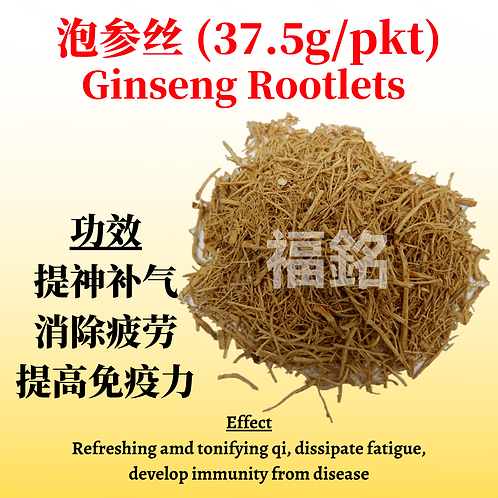 Ginseng Rootlets (37.5g/pkt)