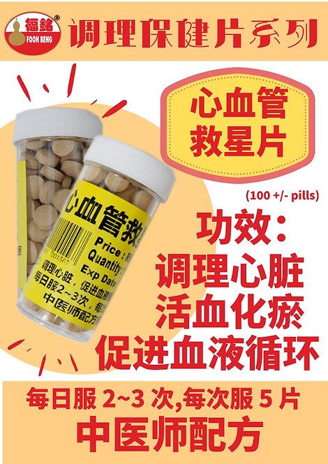 心血管救星片 福铭 调理保健丸系列 100pill+- 37.5g+- 调理心脏 活血化瘀 促进血液循环