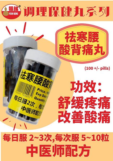 怯寒腰酸背痛丸  100 pill +- 37.5g+- 舒缓疼痛 改善酸痛 的副本